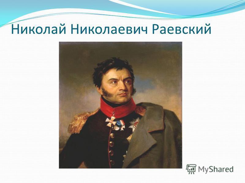 Николай Николаевич Раевский