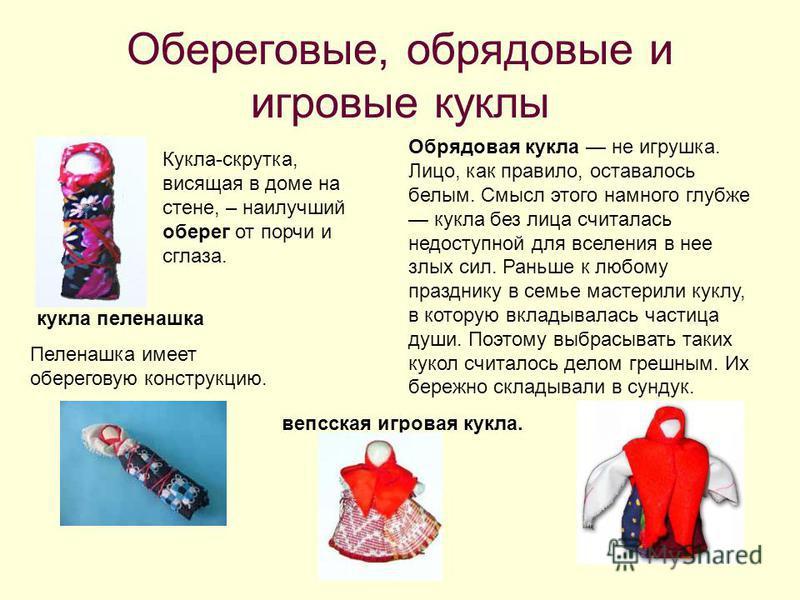 Обереговые, обрядовые и игровые куклы кукла пеленашка Обрядовая кукла не игрушка. Лицо, как правило, оставалось белым. Смысл этого намного глубже кукла без лица считалась недоступной для вселения в нее злых сил. Раньше к любому празднику в семье маст