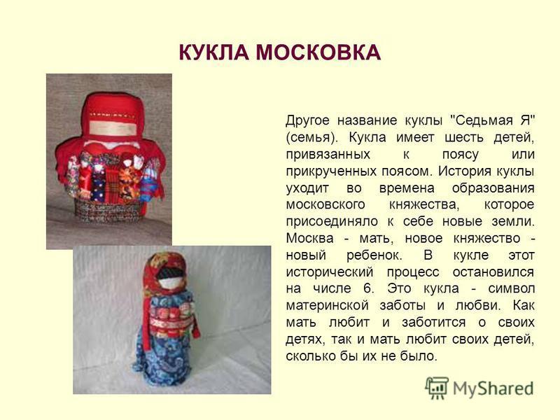 КУКЛА МОСКОВКА Другое название куклы