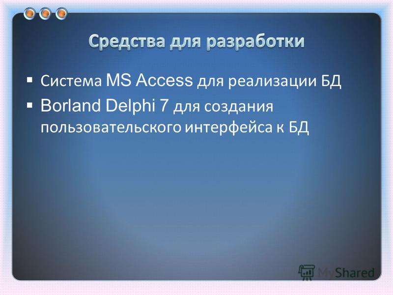 Система MS Access для реализации БД Borland Delphi 7 для создания пользовательского интерфейса к БД