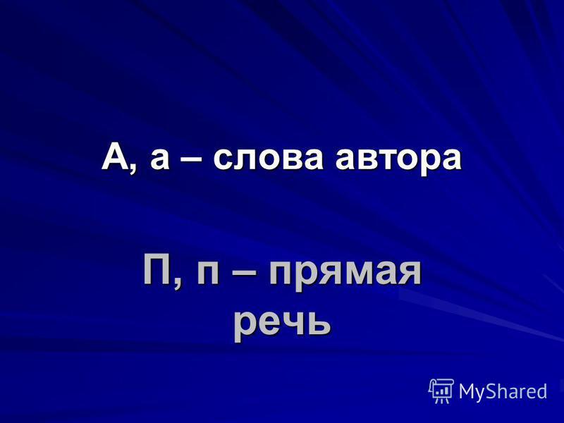 А, а – слова автора П, п – прямая речь