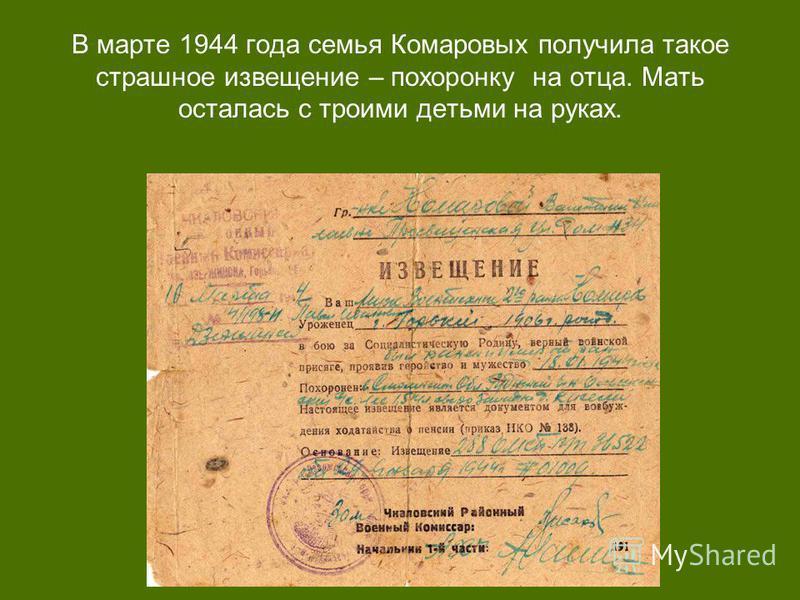В марте 1944 года семья Комаровых получила такое страшное извещение – похоронку на отца. Мать осталась с троими детьми на руках.