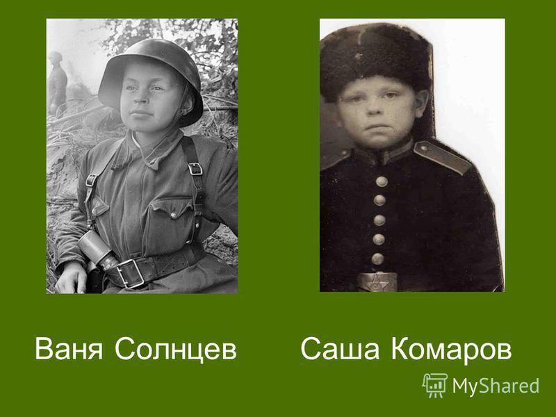 Ваня Солнцев Саша Комаров