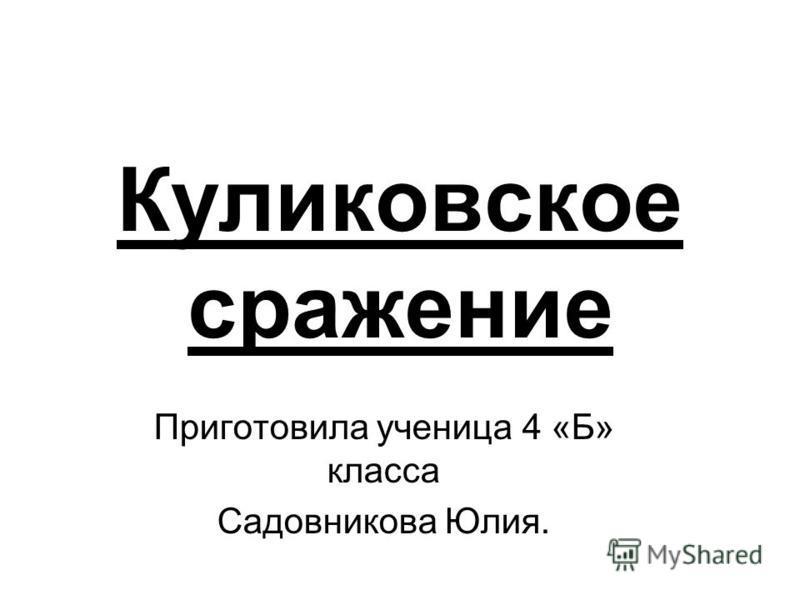 Куликовское сражение Приготовила ученица 4 «Б» класса Садовникова Юлия.