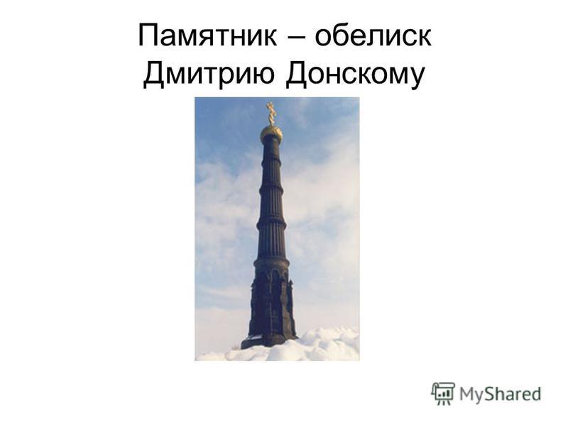 Памятник – обелиск Дмитрию Донскому