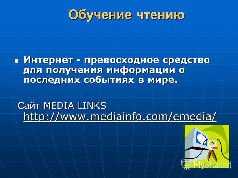 Интернет - превосходное средство для получения информации о последних событиях в мире. Интернет - превосходное средство для получения информации о последних событиях в мире. Сайт MEDIA LINKS http://www.mediainfo.com/emedia/ Сайт MEDIA LINKS http://ww