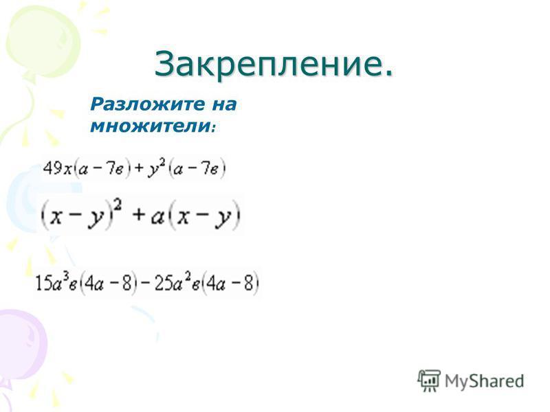 Изучение нового материала Разложите на множители 1)5c(y-2c)+y 2 (y-2c) 2)a(c-b)+c 2 (b-c) Внимание: a-b=-(b-a)