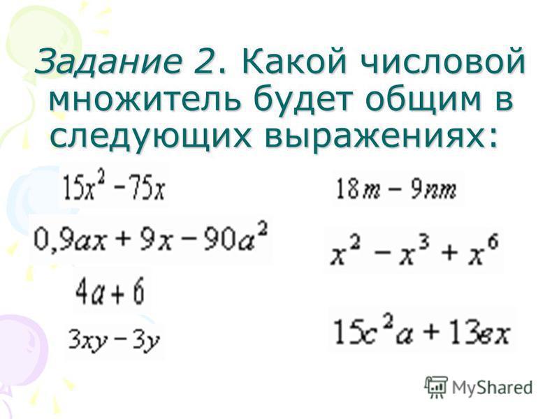 Задание 1. Продолжите фразу: -Одним из способов разложения многочлена на множители является… вынесение общего множителя за скобки -При вынесении общего множителя за скобки применяется… распределительное свойство -Если все члены многочлена содержат об