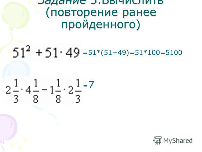 Задание 2. Какой числовой множитель будет общим в следующих выражениях: Задание 2. Какой числовой множитель будет общим в следующих выражениях: