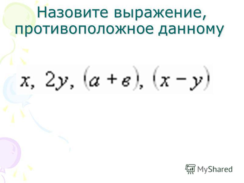 Задание 3. Вычислить (повторение ранее пройденного) =51*(51+49)=51*100=5100 =7=7