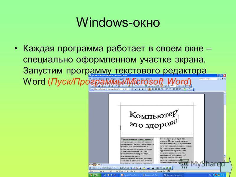 Windows-окно Каждая программа работает в своем окне – специально оформленном участке экрана. Запустим программу текстового редактора Word (Пуск/Программы/Microsoft Word)