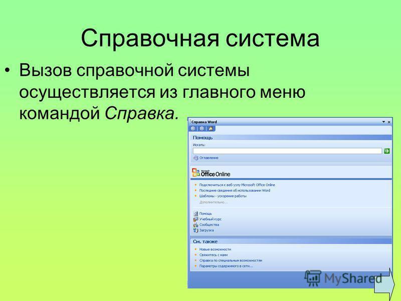 Справочная система Вызов справочной системы осуществляется из главного меню командой Справка.