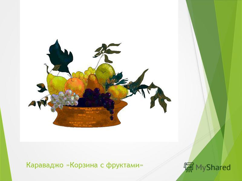 Караваджо »Корзина с фруктами»