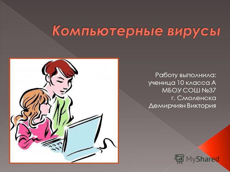 Работу выполнила: ученица 10 класса А МБОУ СОШ 37 г. Смоленска Демирчиян Виктория
