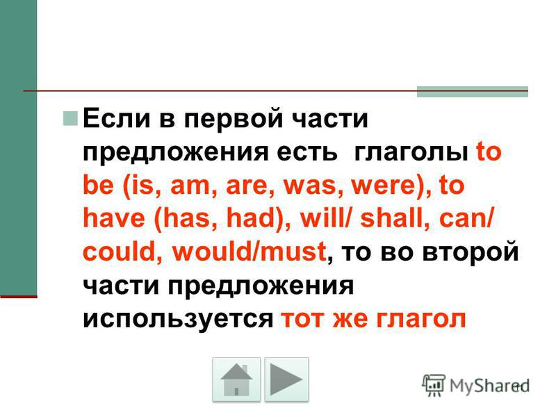 11 Если в первой части предложения есть глаголы to be (is, am, are, was, were), to have (has, had), will/ shall, can/ could, would/must, то во второй части предложения используется тот же глагол