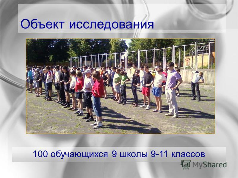 Объект исследования 100 обучающихся 9 школы 9-11 классов