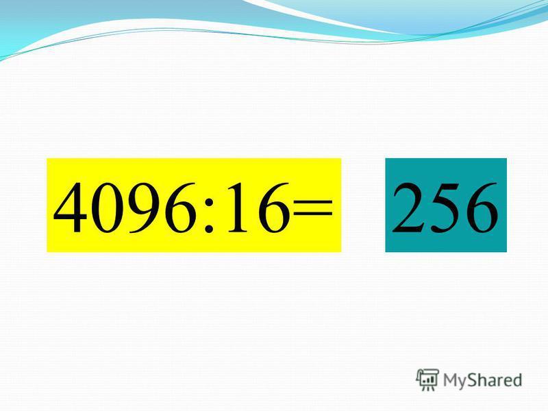 4096:16=256