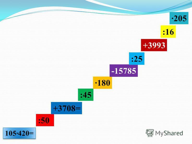 105·420= 105·420= :50 +3708= :45 ·180 -15785 :25 +3993 :16 ·205