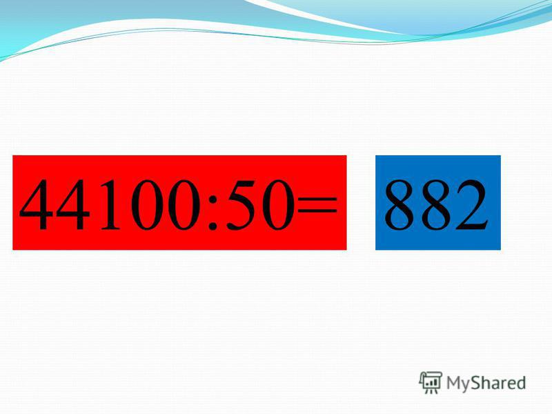 44100:50=882