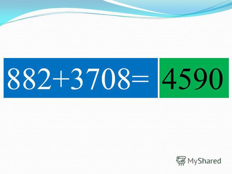 882+3708=4590
