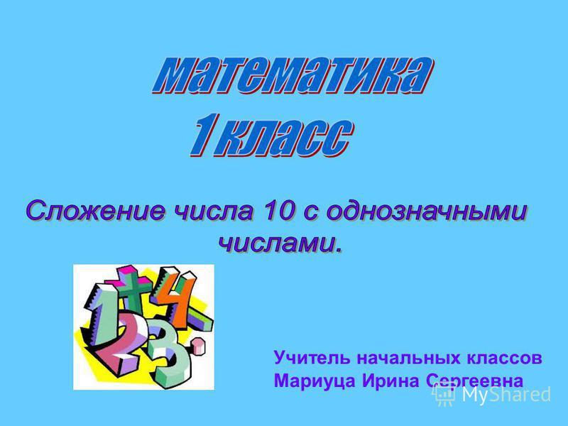 Учитель начальных классов Мариуца Ирина Сергеевна