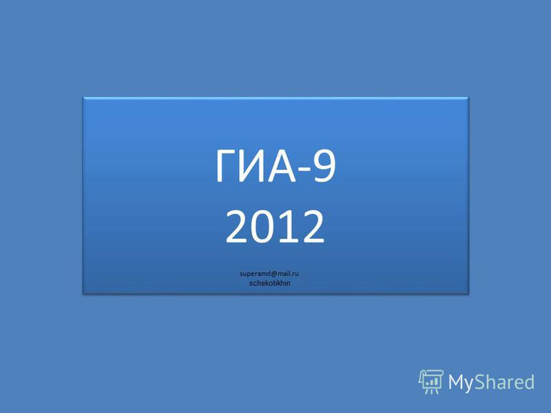 ГИА-9 2012 ГИА-9 2012 superamd@mail.ru schekotikhin