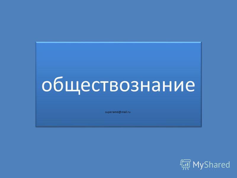 обществознание superamd@mail.ru