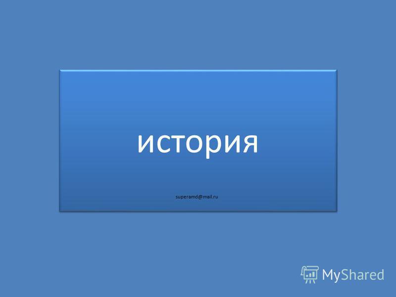 история superamd@mail.ru
