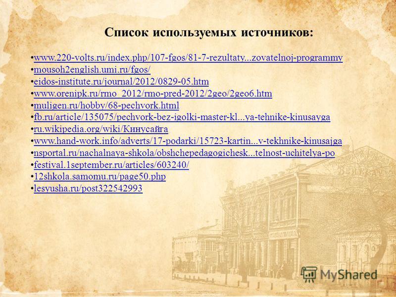 Список используемых источников: www.220-volts.ru/index.php/107-fgos/81-7-rezultaty...zovatelnoj-programmy mousoh2english.umi.ru/fgos/ eidos-institute.ru/journal/2012/0829-05. htm www.orenipk.ru/rmo_2012/rmo-pred-2012/2geo/2geo6. htm muligen.ru/hobby/