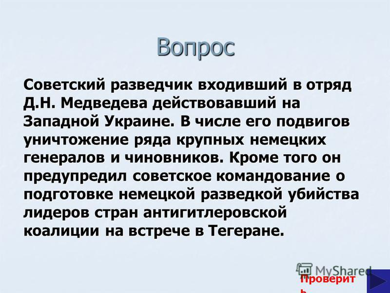Вопрос Советский разведчик входивший в отряд Д.Н. Медведева действовавший на Западной Украине. В числе его подвигов уничтожение ряда крупных немецких генералов и чиновников. Кроме того он предупредил советское командование о подготовке немецкой разве