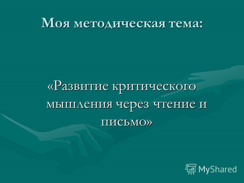 Моя методическая тема: «Развитие критического мышления через чтение и письмо»