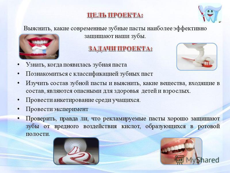 Выяснить, какие современные зубные пасты наиболее эффективно защищают наши зубы. Узнать, когда появилась зубная паста Познакомиться с классификацией зубных паст Изучить состав зубной пасты и выяснить, какие вещества, входящие в состав, являются опасн