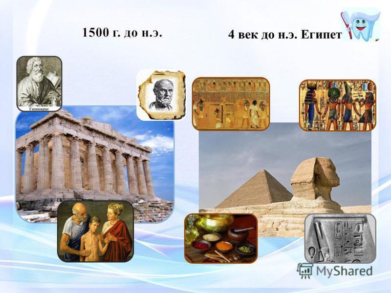 4 век до н.э. Египет