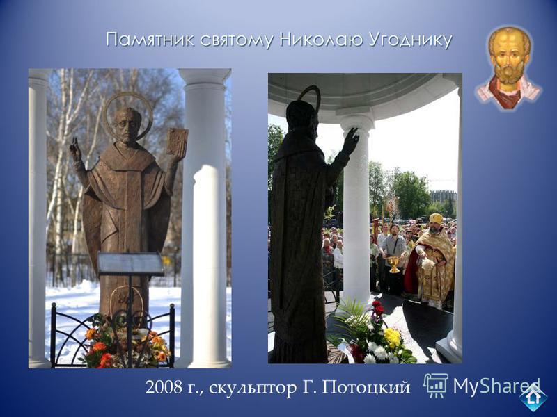 Памятник святому Николаю Угоднику 2008 г., скульптор Г. Потоцкий