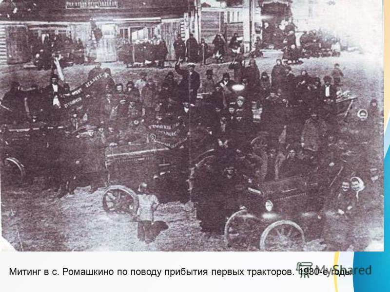 Митинг в с. Ромашкино по поводу прибытия первых тракторов. 1930-е годы.