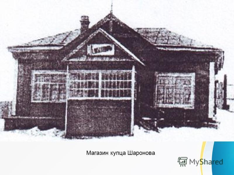 Магазин купца Шаронова