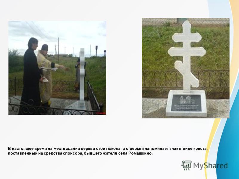 В настоящее время на месте здания церкви стоит школа, а о церкви напоминает знак в виде креста, поставленный на средства спонсора, бывшего жителя села Ромашкино.