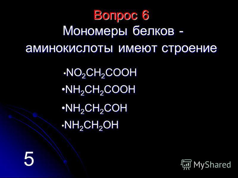 Вопрос 6 Мономеры белков - аминокислоты имеют строение N ОООО 2222 CCCC HHHH 2222 CCCC OOOO OOOO HHHH N HHHH 2222 CCCC HHHH 2222 CCCC OOOO OOOO HHHH N HHHH 2222 CCCC HHHH 2222 CCCC OOOO HHHH N HHHH 2222 CCCC HHHH 2222 OOOO HHHH 5