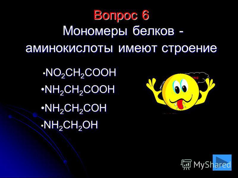 Вопрос 6 Мономеры белков - аминокислоты имеют строение NО2CH2COOH NН2CH2COOH NН2CH2COH NН2CH2OH