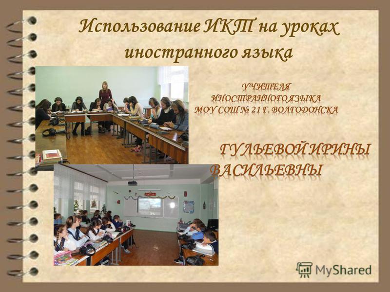Использование ИКТ на уроках иностранного языка