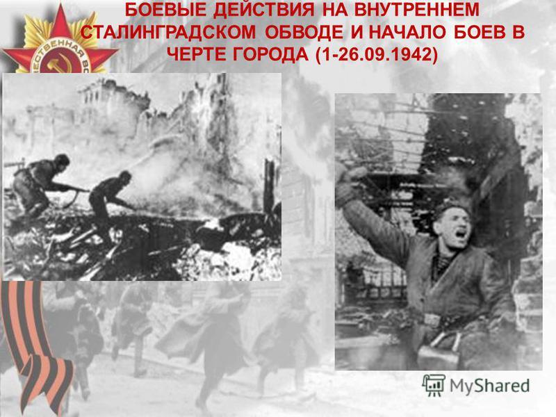 БОЕВЫЕ ДЕЙСТВИЯ НА ВНУТРЕННЕМ СТАЛИНГРАДСКОМ ОБВОДЕ И НАЧАЛО БОЕВ В ЧЕРТЕ ГОРОДА (1-26.09.1942)