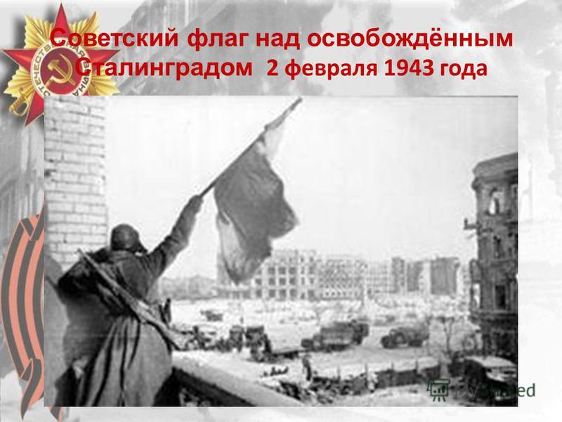 Советский флаг над освобождённым Сталинградом 2 февраля 1943 года