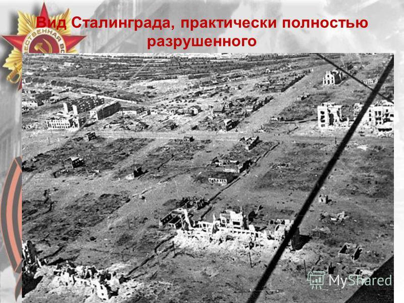 Вид Сталинграда, практически полностью разрушенного