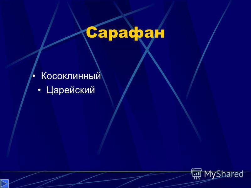 Сарафан Косоклинный Царейский