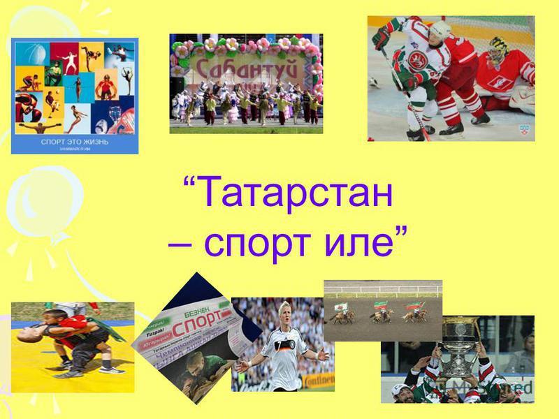 Татарстан – спорт иле