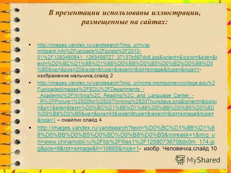 В презентации использованы иллюстрации, размещенные на сайтах: http://images.yandex.ru/yandsearch?img_url=via- midgard.info%2Fuploads%2Fposts%2F2010- 01%2F1263480641_1263459727_37137b597dc6.jpg&iorient=&icolor=&site=&t ext=%D0%BC%D1%8B%D1%88%D0%BB%D0