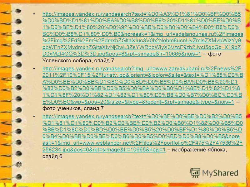 http://images.yandex.ru/yandsearch?text=%D0%A3%D1%81%D0%BF%D0%B5 %D0%BD%D1%81%D0%BA%D0%B8%D0%B9%20%D1%81%D0%BE%D0%B 1%D0%BE%D1%80%20%D0%92%D0%BB%D0%B0%D0%B4%D0%B8%D0% BC%D0%B8%D1%80%D0%B0&noreask=1&img_url=sdelanounas.ru%2Fimages %2Fimg%2Fd%2Fm%2Fdmx