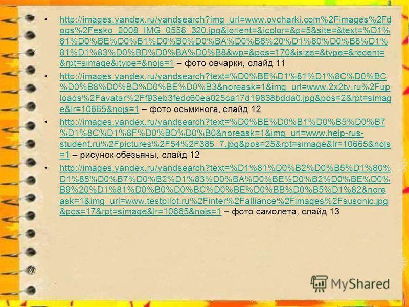 http://images.yandex.ru/yandsearch?img_url=www.ovcharki.com%2Fimages%2Fd ogs%2Fesko_2008_IMG_0558_320.jpg&iorient=&icolor=&p=5&site=&text=%D1% 81%D0%BE%D0%B1%D0%B0%D0%BA%D0%B8%20%D1%80%D0%B8%D1% 81%D1%83%D0%BD%D0%BA%D0%B8&wp=&pos=170&isize=&type=&rec
