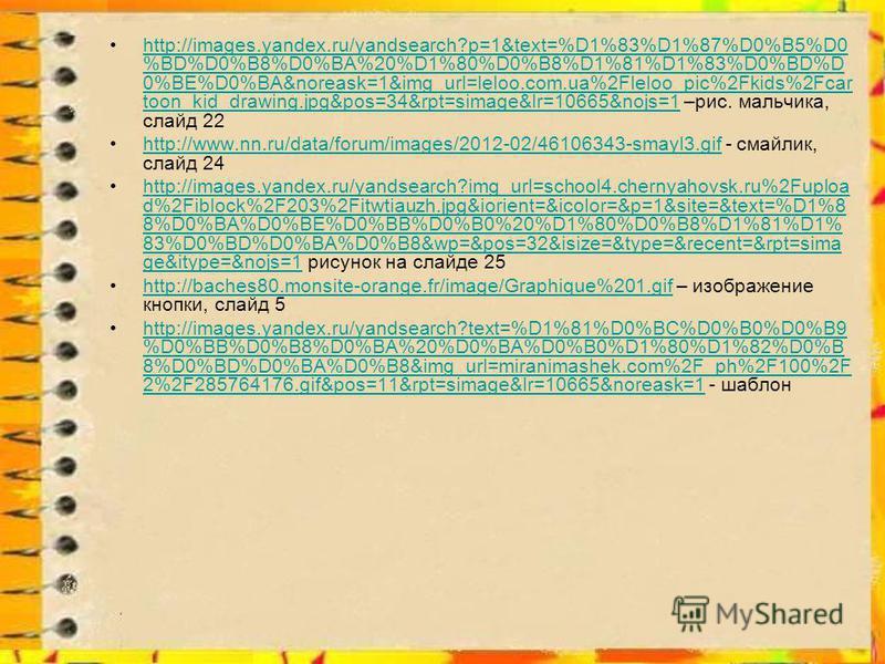 http://images.yandex.ru/yandsearch?p=1&text=%D1%83%D1%87%D0%B5%D0 %BD%D0%B8%D0%BA%20%D1%80%D0%B8%D1%81%D1%83%D0%BD%D 0%BE%D0%BA&noreask=1&img_url=leloo.com.ua%2Fleloo_pic%2Fkids%2Fcar toon_kid_drawing.jpg&pos=34&rpt=simage&lr=10665&nojs=1 –рис. мальч