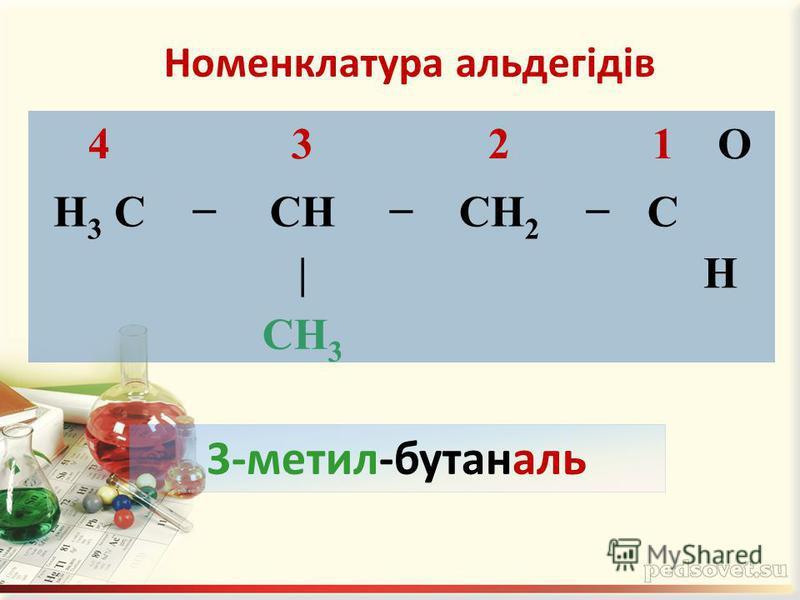 Номенклатура альдегідів 4321O H 3 CCHCH 2 C |H CH 3 3-метил-бутаналь